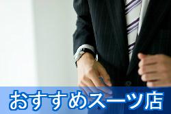 add_textスーツ
