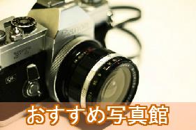 add_text写真館