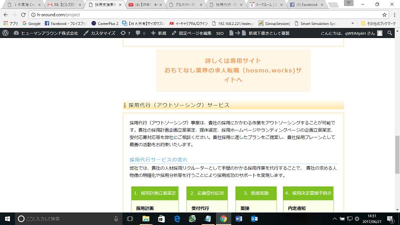 HPの修正について (1)